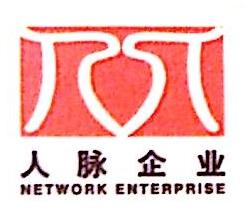 南京人脉广告传媒有限公司