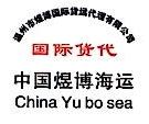 温州市煜博国际货运代理有限公司