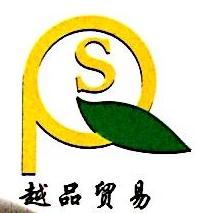 绍兴县越品贸易有限公司 最新采购和商业信息