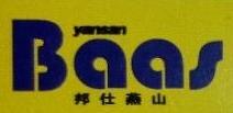 武汉邦仕燕山石化有限公司 最新采购和商业信息