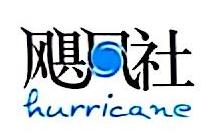 北京飓风社文化有限公司 最新采购和商业信息