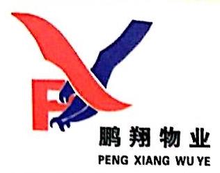 苏州鹏翔物业管理有限公司 最新采购和商业信息