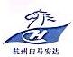 杭州白马安达公共交通客运服务有限公司 最新采购和商业信息