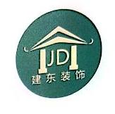 上海建东装饰设计有限公司 最新采购和商业信息