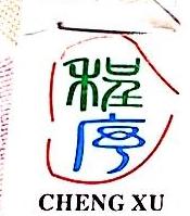 绍兴柯桥怡祥针纺有限公司 最新采购和商业信息