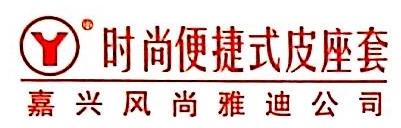 嘉兴风尚雅迪汽车座套销售有限公司 最新采购和商业信息