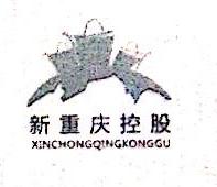 新重庆小商品(重庆)控股有限公司