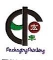 湖南宏丰印务有限公司 最新采购和商业信息