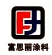 浙江富思丽涂料有限公司 最新采购和商业信息