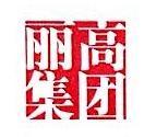 广州丽高商贸有限公司 最新采购和商业信息