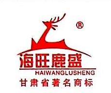 甘肃海旺食品有限责任公司 最新采购和商业信息