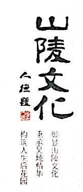 苏州木渎山陵文化发展有限公司 最新采购和商业信息