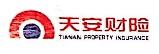 天安财产保险股份有限公司 最新采购和商业信息