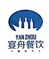 福州宴舟餐饮投资管理有限公司 最新采购和商业信息