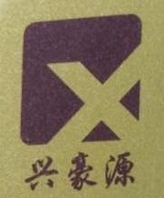 深圳市兴豪源投资有限公司