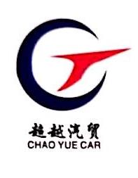 云南玉溪超越汽车商贸有限公司 最新采购和商业信息