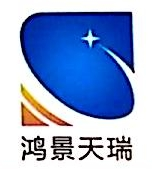 北京鸿景天瑞科技发展有限公司