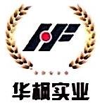 盘锦华枫实业有限公司