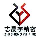深圳市志晟宇精密五金塑胶有限公司 最新采购和商业信息
