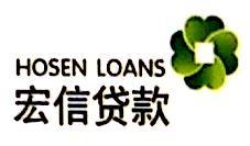 南通市崇川区宏信农村小额贷款有限公司 最新采购和商业信息