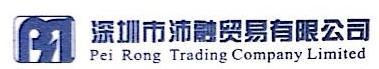 深圳市沛融贸易有限公司 最新采购和商业信息