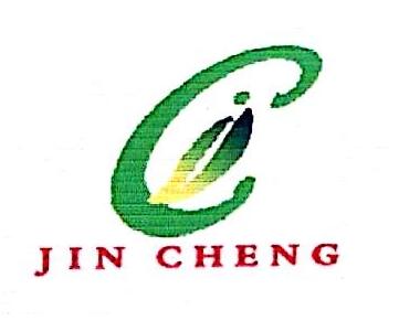 洮南市金城贸易有限责任公司 最新采购和商业信息