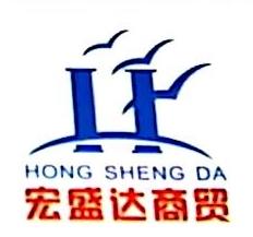 湖南宏盛达商贸有限公司 最新采购和商业信息