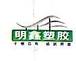 郑州明鑫塑胶有限公司