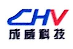 长春市成威科技有限责任公司 最新采购和商业信息
