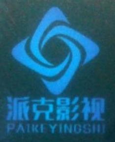 重庆派克影视广告有限公司 最新采购和商业信息