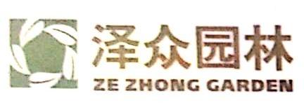 重庆泽众园林股份有限公司 最新采购和商业信息