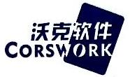 上海沃克软件有限公司 最新采购和商业信息