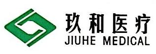 重庆玖和医疗器械有限公司