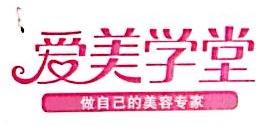 深圳市爱美学堂美容仪器有限公司 最新采购和商业信息