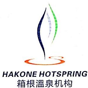 深圳箱根温泉设计顾问有限公司 最新采购和商业信息