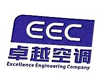 深圳市卓越空调工程有限公司 最新采购和商业信息