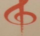 北京无限星空音乐有限公司 最新采购和商业信息