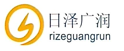 北京日泽广润科技发展有限公司