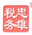广州市忠雄税务师事务所有限公司 最新采购和商业信息