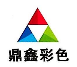 江西鼎鑫彩色包装有限公司 最新采购和商业信息
