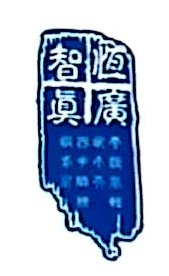 都江堰恒广智真文化传播有限公司 最新采购和商业信息