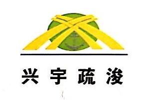 江苏兴宇疏浚环保有限公司苏州分公司 最新采购和商业信息