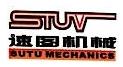 上海速图机械科技有限公司 最新采购和商业信息
