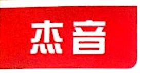 深圳市杰音数码电子有限公司 最新采购和商业信息