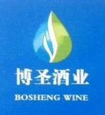 新疆博圣酒业酿造有限责任公司 最新采购和商业信息