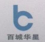 百城华星科技发展(北京)有限公司 最新采购和商业信息