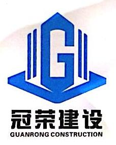 广东冠荣建设有限公司 最新采购和商业信息