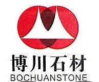 江西博川石材有限公司 最新采购和商业信息
