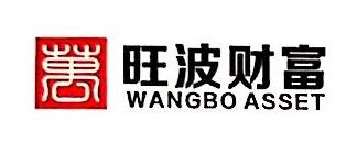 上海旺波资产管理有限公司