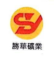 格尔木胜华矿业有限责任公司